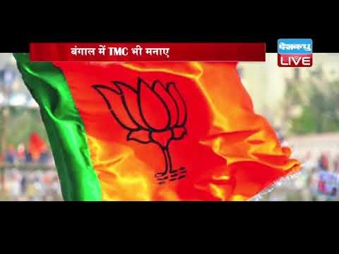 Mamata Banerjee  ने निकाली हिंदुत्व की राजनीति की काट,बंगाल में TMC भी मनाएगी राम नवमी #DBLIVE