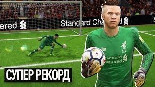СУПЕР РЕКОРД СТЕНКИНА - FIFA 18 КАРЬЕРА ЗА ВРАТАРЯ #10