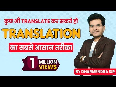 Writing Skill &amp Translation (Hindi to English) Part 2 by Dharmendra Sir