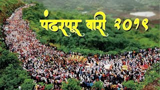 Pandharpur Wari :पंढरपूर वारी 2019