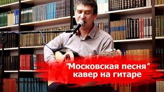 """""""Московская песня""""- Сергей Трофимов (кавер на гитаре) видео"""