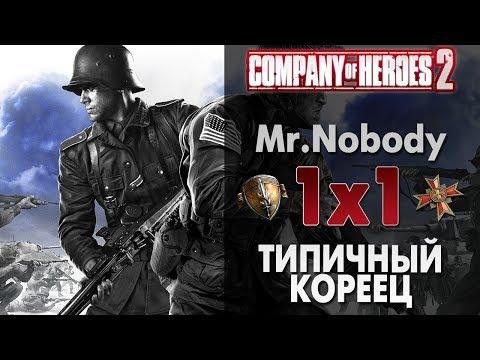 Company Of Heroes 2 - США; Кореец прекрати...