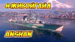 World of Warships Anshan стоит ли покупать? #живойгайд