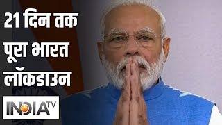 PM Modi का ऐलान, आज रात 12 बजे से 21 दिन तक पूरा भारत लॉकडाउन