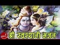Shree Swasthani Lok Bhajan By Laxman paudel/Kalpana Devkota paudel