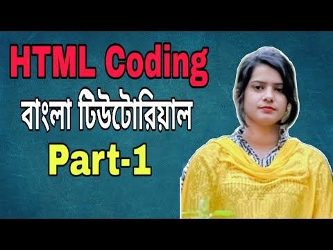 HTML Series Tutorial in Bangla- part 1 |SM Teach BD thumbnail
