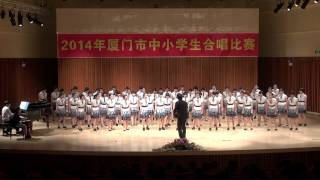 Adiemus Choir Game Xiamen No.2 Middle School.
