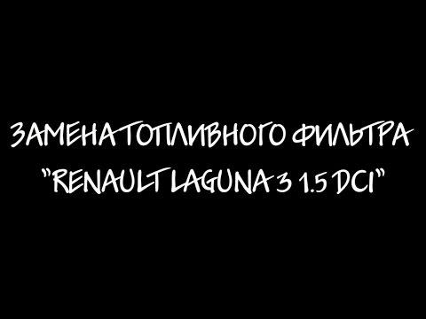 Замена топливного фильтра Renault Laguna 3 1.5 dCi