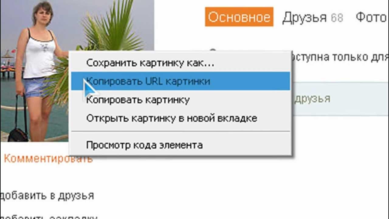 смотреть фотки закрытого профиля в одноклассникаи.ru - YouTube