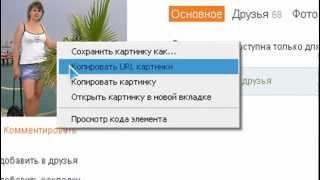 смотреть фотки закрытого профиля в одноклассникаи.ru