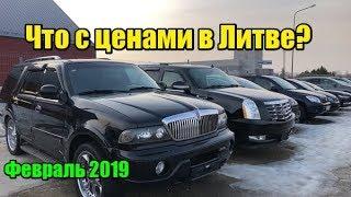 Актуальные цены на машины в Литве. Февраль 2019. Шауляй. Литва