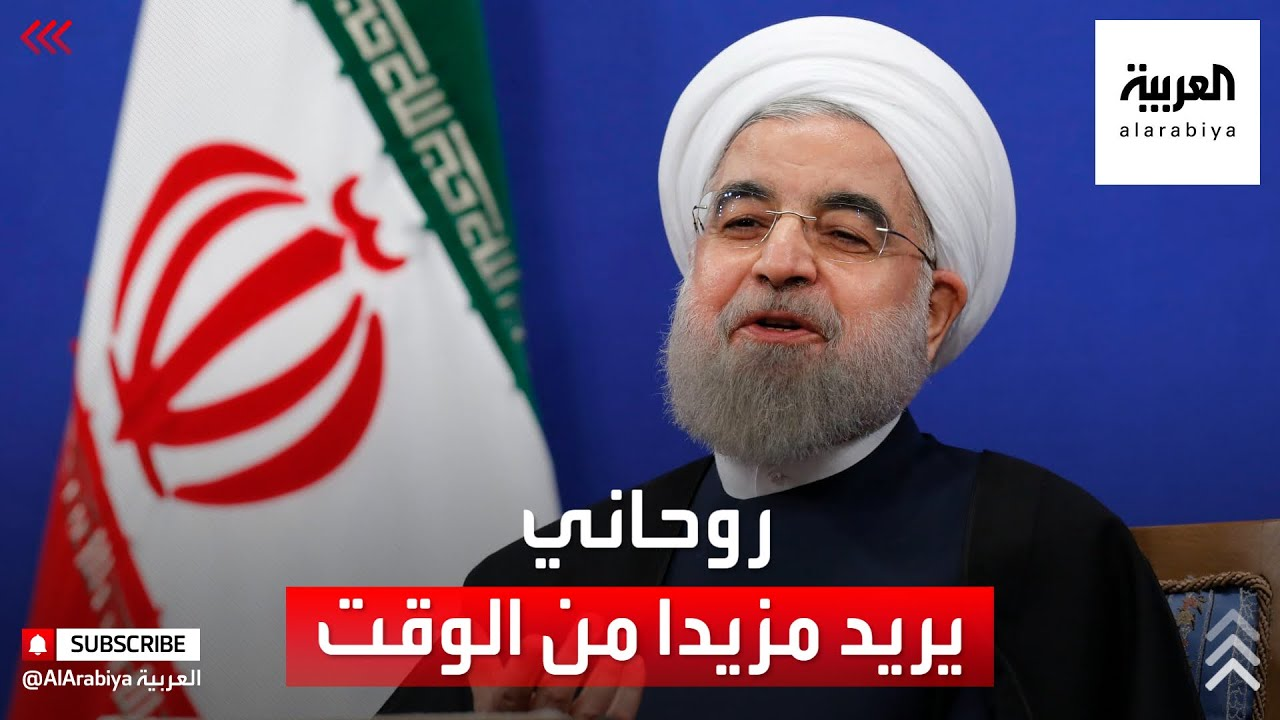 روحاني يدعو لمنح محادثات فيينا مزيدا من الوقت  - نشر قبل 3 ساعة