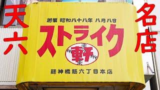 【ラーメン屋】ストレートの作り方 天六「ストライク軒」Ramen restaurant