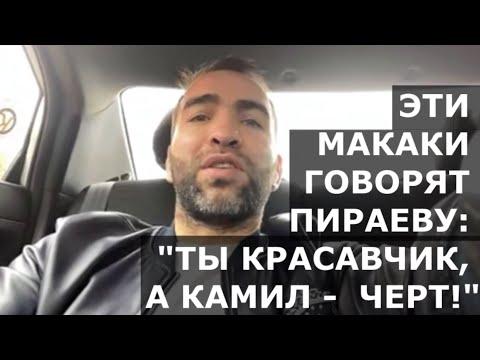 Камил Гаджиев ПОЖАЛЕЛ