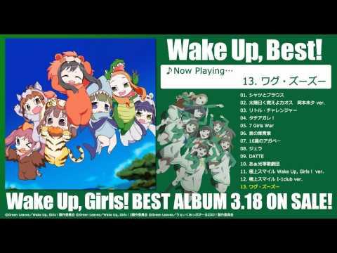 V.A. / Wake Up, Best!「ワグ・ズーズー」試聴用