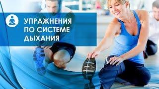 Упражнения для оздоровления и похудения(Упражнения для оздоровления и похудения Записывайтесь здесь: http://qps.ru/vHL5E 30-ти дневная программа снижения..., 2013-04-24T10:07:10.000Z)