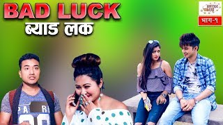 Bad Luck, Episode-1, 16-December-2018, By Media Hub Official Channel