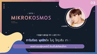 Gambar cover [Karaoke Thaisub] BTS (방탄소년단) - Mikrokosmos (소우주) #oo_cotton