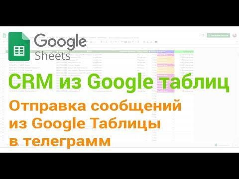 📧 Отправка сообщений из Google Таблицы в телеграмм
