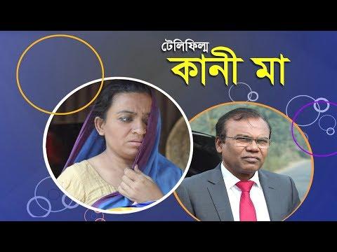 Kaani Maa   Fazlur Rahman Babu, Farzana Chobi   Telefilm   Maasranga TV   2018