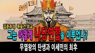 [팩 한국사 82회] 신라 김춘추는 어떻게 나당연합을 …