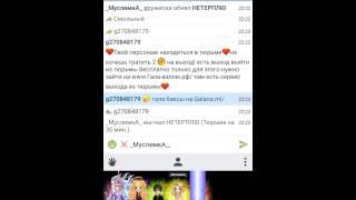 галактика знакомств у е по 10 рублей
