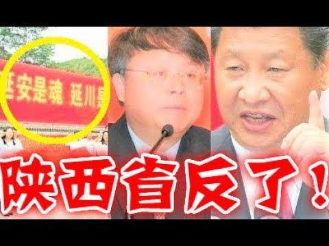 習近平粉碎西部政變!最高法院周強被帶走!中國2019變革已來臨!
