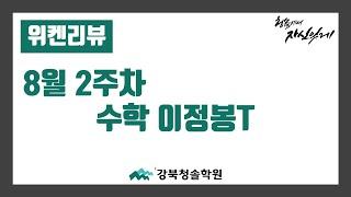 [강북/노원 재수학원] 8월 2주차 위켄리뷰 수학-이정…