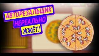 Хорошая пицца, Отличная пицца. ИДЕАЛЬНАЯ НАРЕЗКА?!