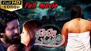 Raju Rani Deyyam full movie cinecafe