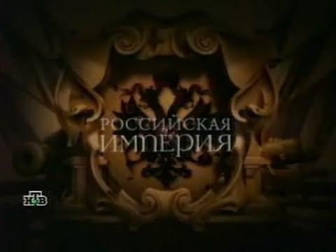 Российская Империя серия 7 Александр I, часть 1