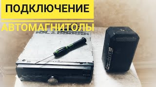 Подключение и проверка автомагнитолы без помощи автоэлектрика!!!