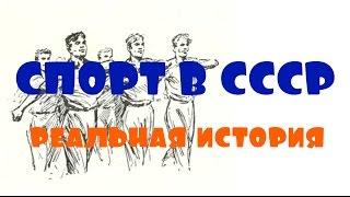 Реальная Поучительная История Для Каждого Спортсмена и Тренера ( Спорт в СССР )