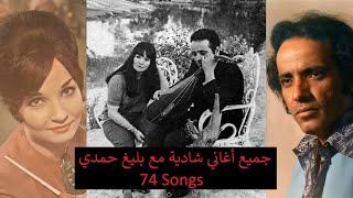 جميع أغاني شادية مع بليغ حمدي - 74 أغنية