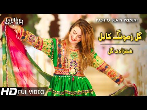 Pashto new song 2020 | Gul Zamong Kabul | Shahzadi Gul New Song | Pashto Video Song | Hd Music