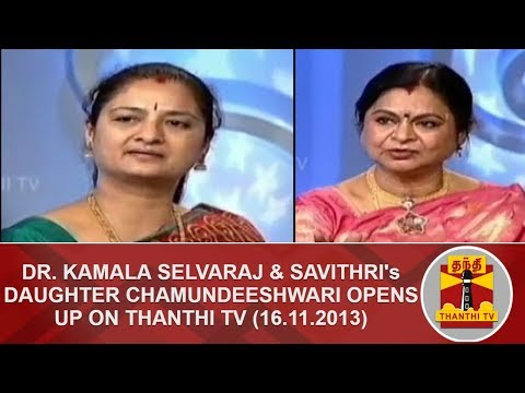 Dr. Kamala Selvaraj and Savithri's daughter Chamundeeshwari open up on Thanthi TV (16.11.2013)