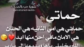 يخليلي اياكي حماتي امي التانيه Mp3