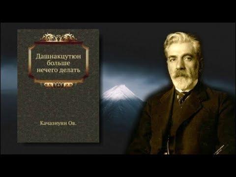Почему Качазнуни под запретом в Армении?