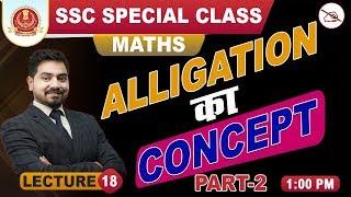 Alligation | Part 2 | Maths | SSC Special Class | 1:00 pm