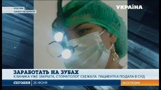 В Санкт-Петербурге стоматолог удалила пациентке 22 здоровых зуба(, 2017-06-26T18:17:39.000Z)