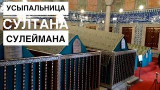 Усыпальницы  Султана Сулеймана и Хюррем султан. По следам сериала Великолепный век..