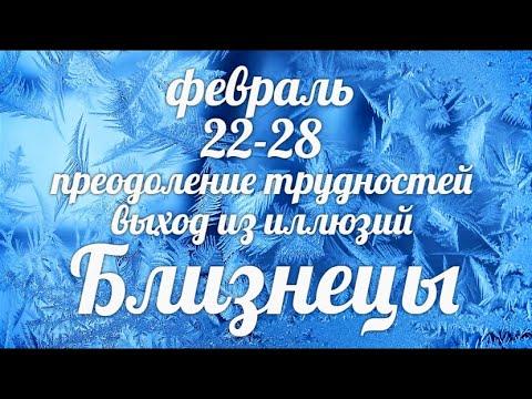 ♊БЛИЗНЕЦЫ✨22-28 февраля 2021/Таро-прогноз/Таро-Гороскоп Близнецы/Taro_Horoscope Géminis/ Winter 2021
