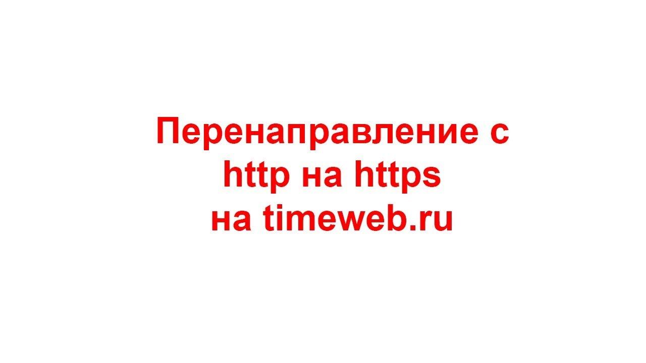SSL сертификат. https на сервере  timeweb.ru. Как подключить SSL