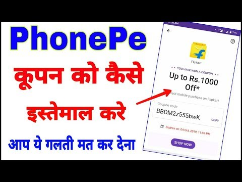 PhonePe coupon ko Kaise use Karen   how to apply coupon in flipkart   how to use flipkart coupon cod