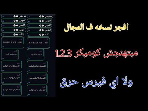 افجر نسخه مش بتهنج كوميكر 1.2.3 ولا اي فيرس |دؤلسيكا