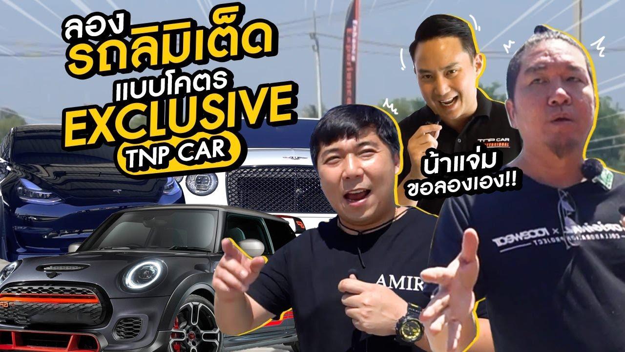 Test Drive แบบ Exclusive รถลิมิเต็ด กับ TNP CAR.. | รถอย่างแรง !!