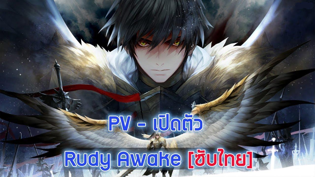 Seven Knights PV - Rudy Awake【ซับไทย】