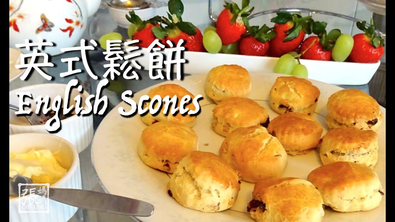 ★ 英式鬆餅 一 簡單做法 ★ | Scones Easy Recipe - YouTube