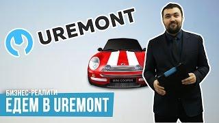 amoLIVE: Едем в UREMONT (29/43)(, 2017-03-22T07:54:23.000Z)