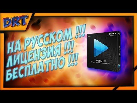 Sony Vegas Pro 13 Скачать на русском, БЕСПЛАТНО!!!!!!